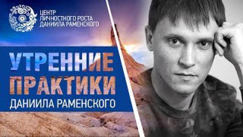 Энергетическая зарядка с Даниилом Раменским выпуск №3