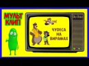 Чудеса на виражах - мульт клип от Ду-дуу - песни для детей