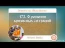 473 О решении кризисных ситуаций А Верба Ответы на Йога Волне