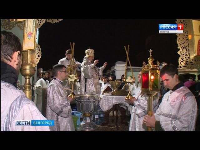 ГТРК Белгород - Православные верующие празднуют Крещение Господне