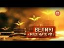 Великі махінатори : як ведуть справи директори дослідних станцій інститутів НААН України