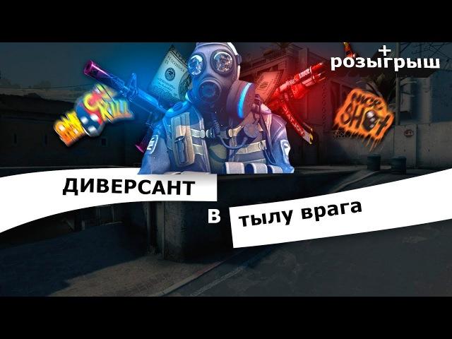CS:GO Диверсант в тылу врага РОЗЫГРЫШ