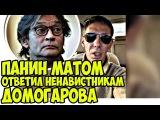 Новости сегодня: Алексей Панин про ненавистиников Домогарова и гомофобов 01 02 2018