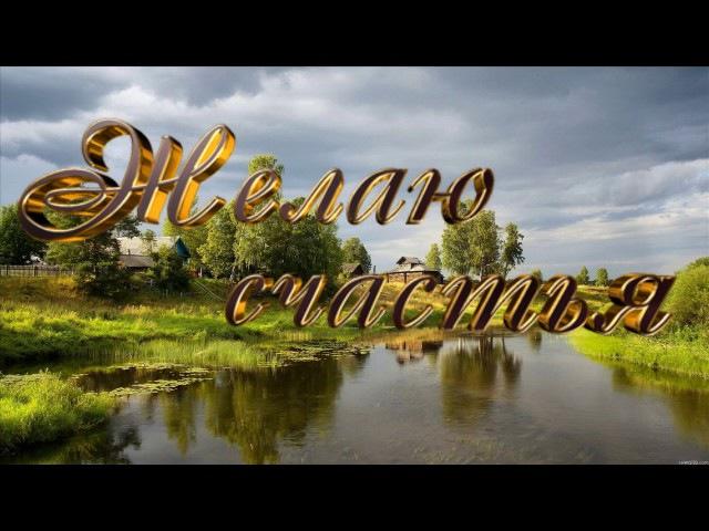 Русская душа Красивая светлая песня о детстве Детство на завалинке