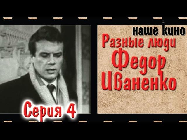 Разные люди. Федор Иваненко. Серия 4. Наше кино. Киноповесть. 1973.