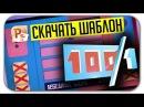 СКАЧАТЬ ШАБЛОН ИГРЫ 100 к 1 (ПРЕЗЕНТАЦИЯ СТО К ОДНОМУ)