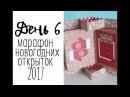 День 6 Марафон новогодних открыток 2017 ScannCut мастеркласс
