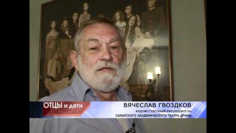 Вячеслав Гвоздков («Отцы и дети», ТРК «Терра»)