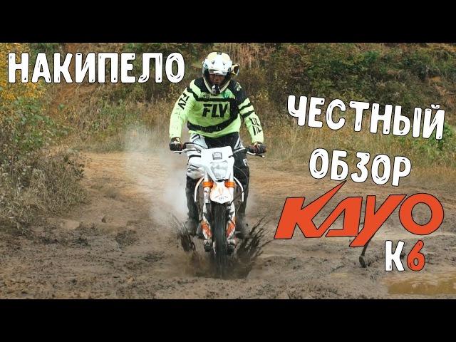 Накипело Честный обзор KAYO K6