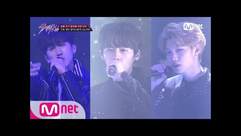 Stray Kids [4회] 민호,창빈,필릭스의 ′GLOW′♬ 3 3:3 유닛 미션 171107 EP.4