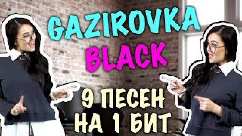 GAZIROVKA BLACK 9 ПЕСЕН НА 1 БИТ MASHUP BY NILA MANIA