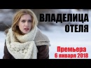 ВЛАДЕЛИЦА ОТЕЛЯ 2018, мелодрама русский сериал, премьера 2018 новинка