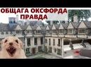 Ужасы общежития Оксфорда Вся правда про общагу Оксфордского Университета