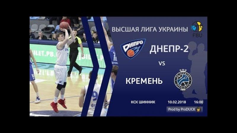 БК Днепр 2 БК Кремень Высшая лига 10 02 2018