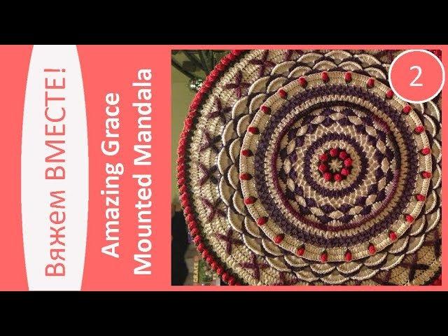 Вяжем вместе ковер из шнура Amazing Grace Mounted Mandala. Часть 2