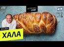 Знаменитый кулинар , да и вообще классный дядька Илья Лазерсон и его дочь Соня пекут халу .