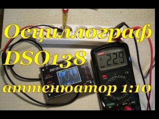 Осциллограф DSO138 + аттенюатор 1:10