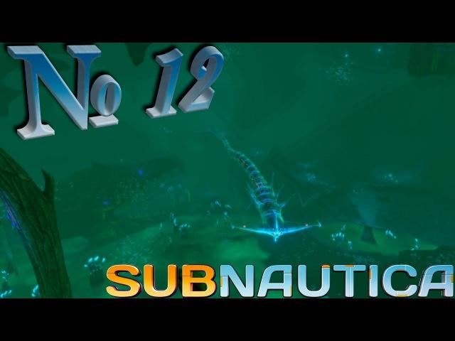 Subnautica (прохождение) №12: Затерянная река