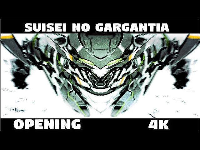 SUISEI NO GARGANTIA OPENING