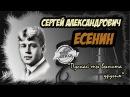 Сергей Есенин - Пускай ты выпита другим /Читает Безруков / Аудио Стихи