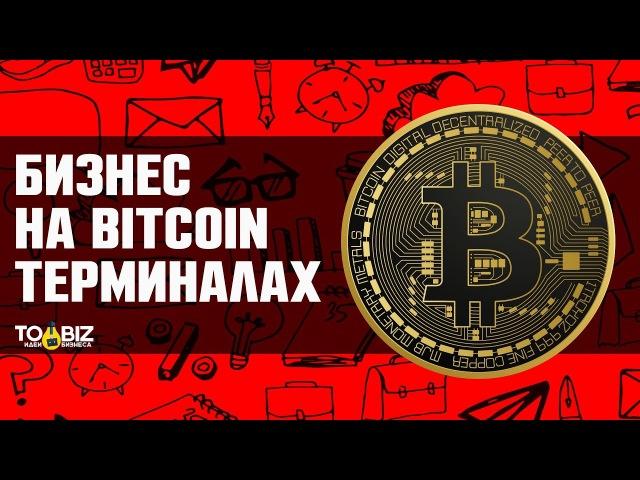 Как заработать на bitcoin-лихорадке в 2018 году. Законна ли установка криптоматов