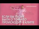 Если бы в песне пелось о том что происходит в клипе Макс Барских Моя Любовь
