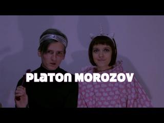 Platon Morozov & Anya Anime 13.12 в Стирке!