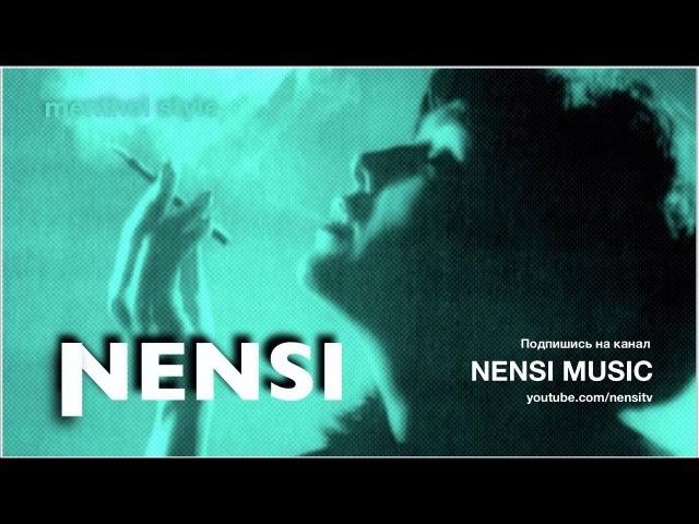 NENSI - Дым Сигарет с Ментолом (TV edition menthol ★ style music)