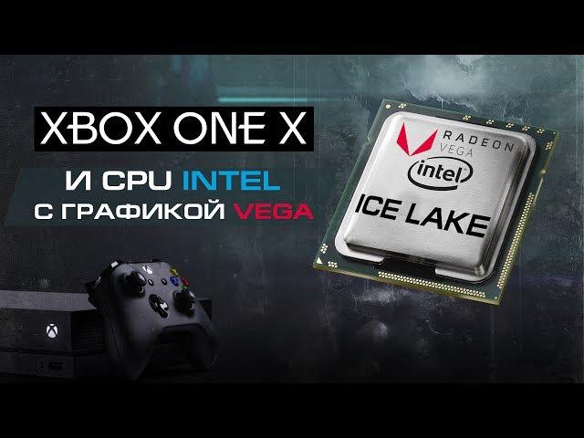 Новый Xbox One X, Ice Lake и странный CPU от Intel с графикой AMD Vega