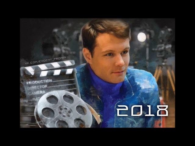 Календарь на 2018 год с Евгением Прониным