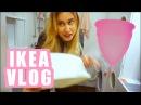 Менструальные Чаши и Сквоти Поти Ежегодная Поездка в IKEA