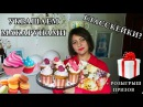 НОВИНКА Гласскейки капкейки рецепт Украшаем макарунами РОЗЫГРЫШ ПРИЗОВ NEW BIG CUPCAKES