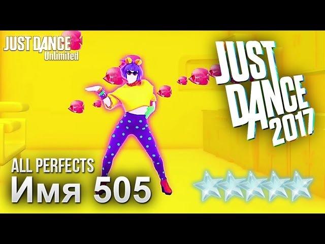 Just Dance 2017: Имя 505 (Imya 505) - All perfects