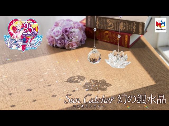 メガハウス 美少女戦士セーラームーン 幻の銀水晶 サンキャッチャ 125