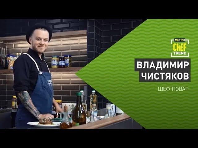CHEF TREND с Владимиром Чистяковым _Выпуск18