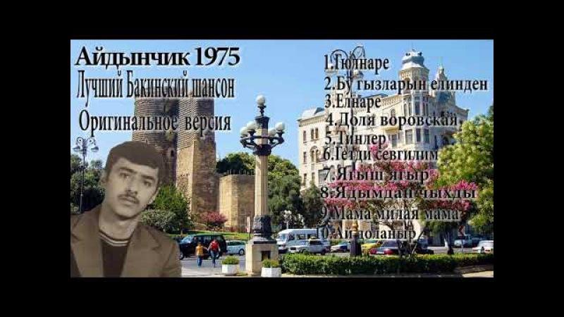 ЛУЧШИЕ ПЕСНИ БАКИНСКИЙ ШАНСОН - АЙДЫНЧИК 1975г.