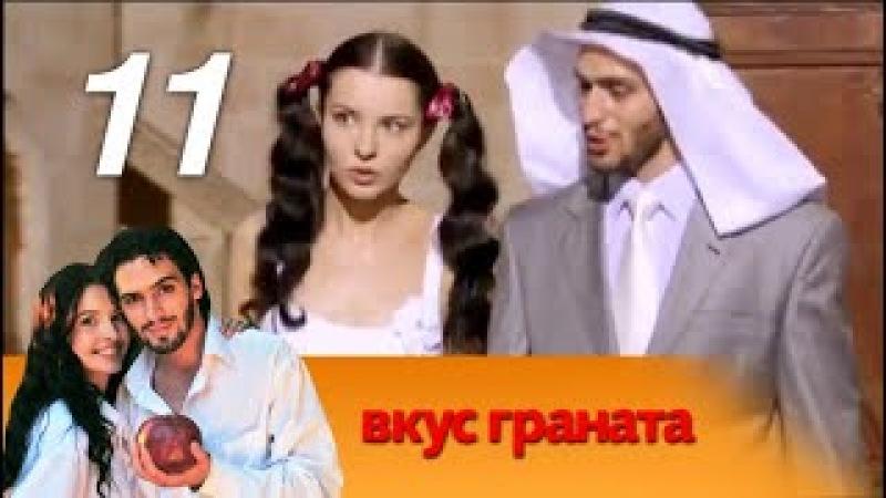 Вкус граната 11 серия Мелодрама 2011 @ Русские сериалы