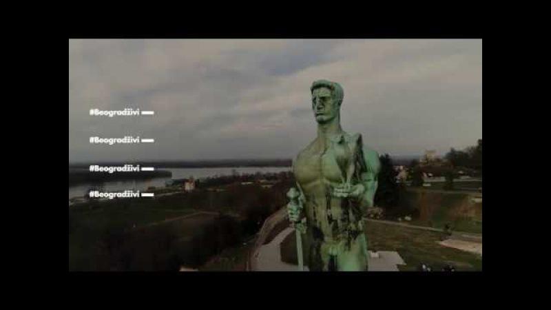 Beograd Jedno ime koje znači hrabrost i ljubav Jedno ime koje znači sigurnost i dom
