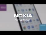 Чистейший Android в Nokia 3, 5, 6