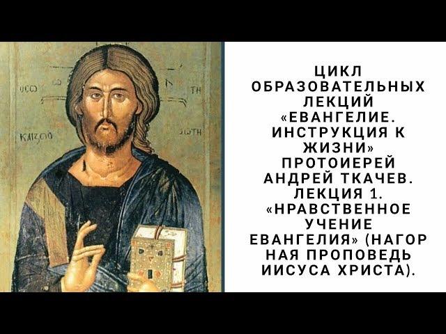 Евангелие - как инструкция к жизни! Лекция 1. Протоиерей Андрей Ткачёв » Freewka.com - Смотреть онлайн в хорощем качестве