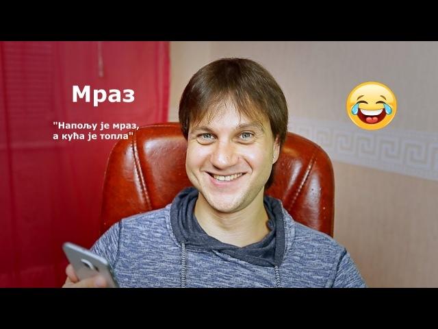 Угадываю сербские слова