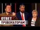 Обманутые властью, готовы приехать к Соловьеву. Ответ на провокацию