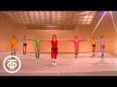 Ритмика. Комплекс упражнений по ритмической гимнастике. 07.03.1985