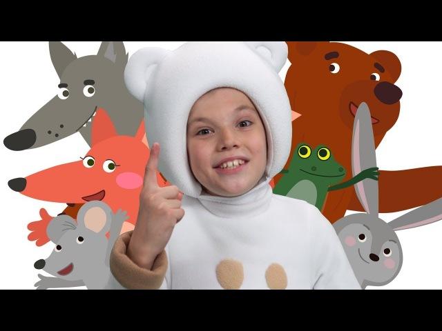 ТРИ МЕДВЕДЯ - СТРОИМ ТЕРЕМОК - Детская Песенка Сказка про Теремок и животных Three Bears Song