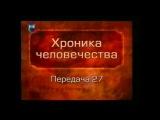 История человечества. Передача 1.27. Искусство Древнего Египта. Часть 3