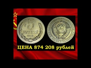 Стоимость 5 рублей  СССР =   рублей  РФ UNC пробные монеты СССР НУМИЗМАТИКА TOP новости
