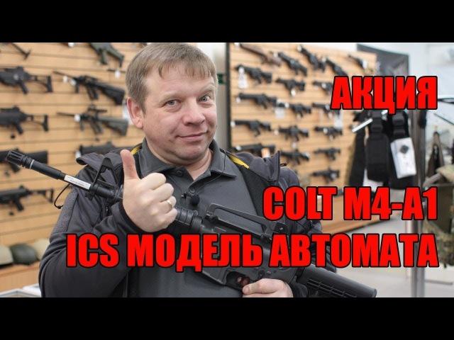 Front NN Страйкбольная модель винтовки ICS M4A1 Retractable