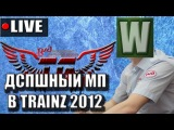 [СТРИМ] Trainz 2012 MP - ОФИЦИАЛЬНЫЙ