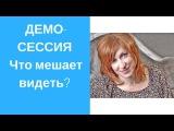 Демо-сессия с Натальей Мастуровой