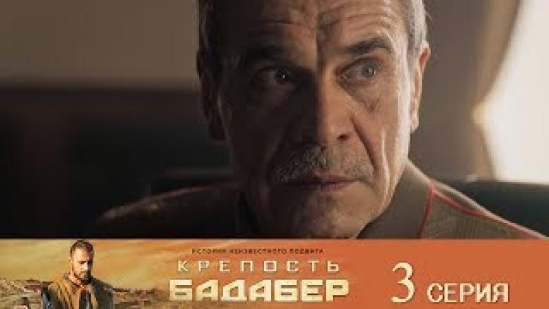 Крепость Бадабер 3 серия